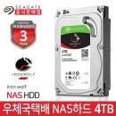 4TB Ironwolf ST4000VN008 NAS HDD+3년보증+우체국택배