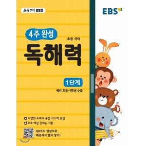 EBS 초등 4주 완성 독해력 1단계 : 논술  수능국어까지 이어지는 초등국어 독해 훈련서  편집부