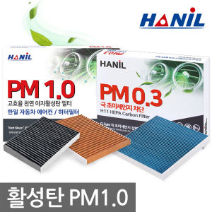 2개 PM1.0 야자활성탄 초미세먼지 자동차에어컨필터
