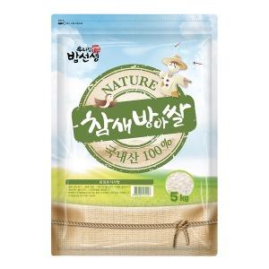참새방아쌀 5kg 백미/현미/찹쌀/잡곡