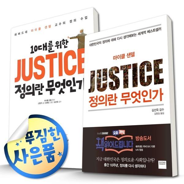 쿠폰할인+사은품) 마이클 샌델 / 정의란 무엇인가 JUSTICE / 돈으로 살 수 없는 것들