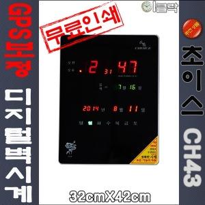 초이스 CH43 GPS 시간보정 전자/디지털벽시계 /이클락