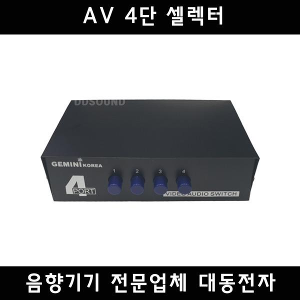 4포트 AV 셀렉터 오디오 비디오 4단 분배기 1:4 4port