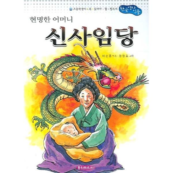 홍진미디어 신사임당(한국역사인물)