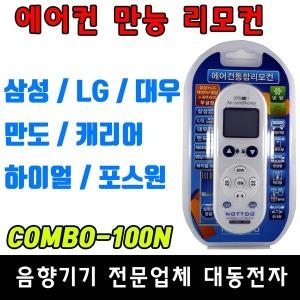 COMBO-100N 에어컨 통합형리모컨 삼성 대우 LG 리모콘