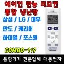COMBO-119 에어컨 통합 리모컨 삼성 LG 대우 냉난방