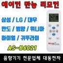 AS-B6021 하나로풍 에어컨 통합리모컨 냉난방 삼성 LG