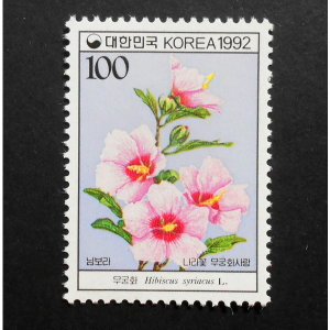 1992년 보통우표 나라꽃 무궁화(님보라)