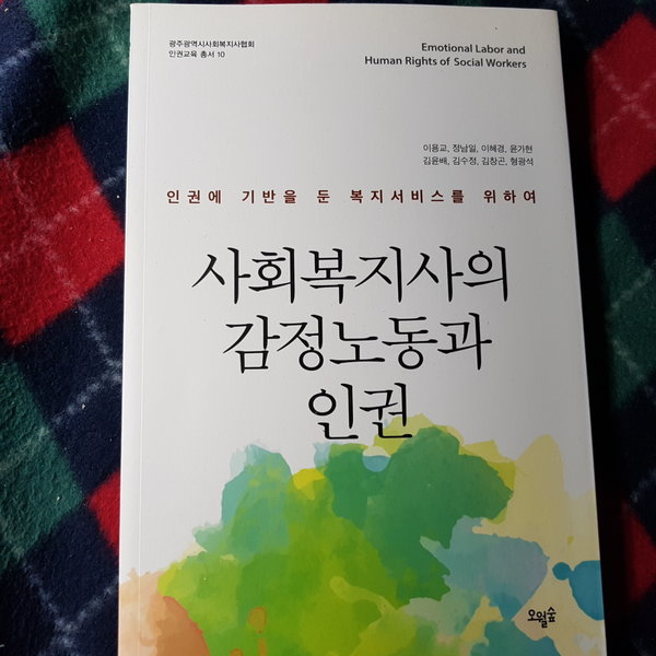 사회복지사의 감정 노동과 인권/이용교외.오월의숲