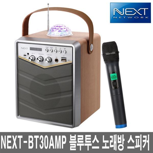 NEXT-BT30 AMP 스피커/블루투스/휴대용/마이크/노래방