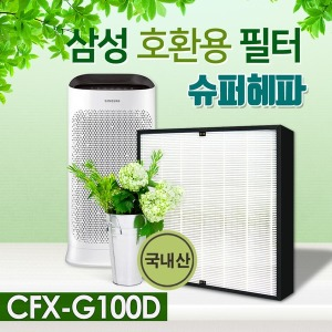 삼성공기청정기 호환필터 CFX-G100D 슈퍼헤파