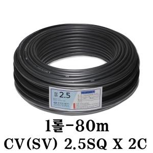 전기선/전선/케이블/CV/SV/CV 2.5SQ X 2C-1롤(80m)