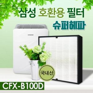 삼성공기청정기 AX40H5000GMD필터 CFX-B100D 슈퍼헤파