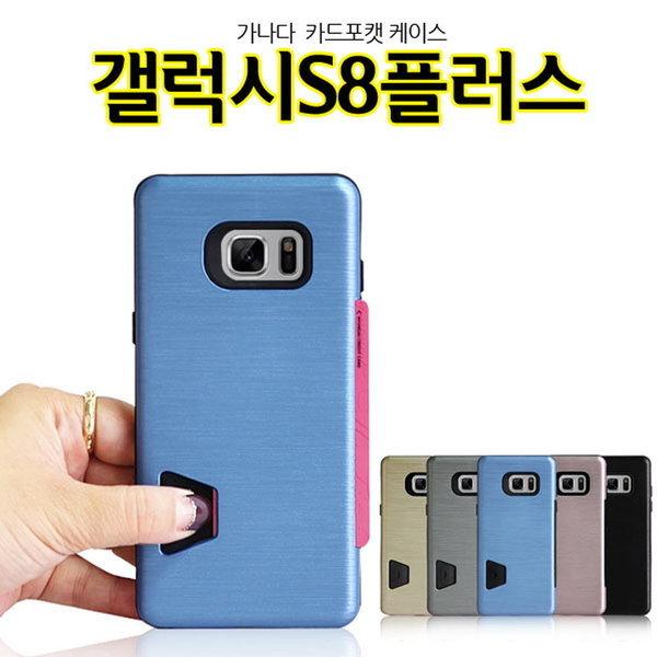 가나다 갤럭시S8플러스 카드 케이스 G955 범퍼