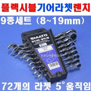 스마토 플렉시블기어렌치세트 mm형 9종 1120596 라쳇