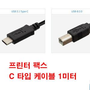 프린터 팩스 C타입 C형 USB 3.1 C to USB-B 케이블