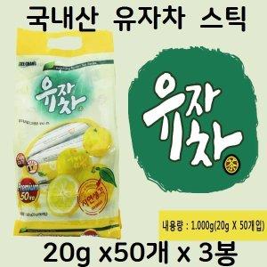 유자차/유자청/유자즙/유자분말/사무실/카페/50개x3봉