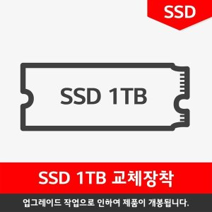 SSD 1TB 교체장착 LG 데스크탑 옵션상품