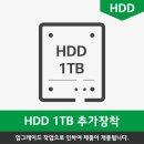HDD 1TB 추가장착 LG 데스크탑 옵션상품