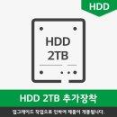 HDD 2TB 추가장착 LG 데스크탑 옵션상품
