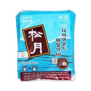 송월다이아몬드때밀이60(20p)-때타월 스크럽 각질제거