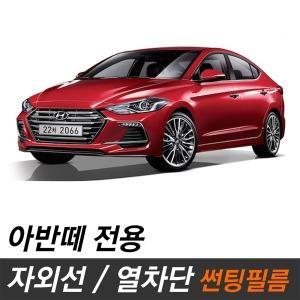 아반떼 XD HD MD AD 스포츠 구아방 썬팅필름 모든연식