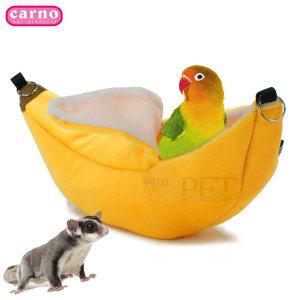 카르노 앵무새 바나나 은신처 (대) 둥지 RJ229