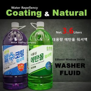 에탄올 워셔액 3.6L 식물성 발수 코팅 와이퍼 대용량