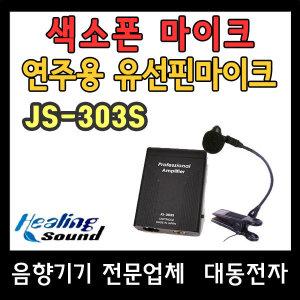힐링사운드 JS-303S 색소폰 마이크 색스폰 핀마이크