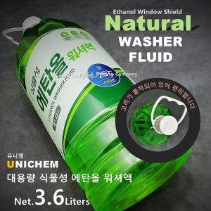 식물성 에탄올워셔액 3.6L 차량세정제 대용량 워셔액