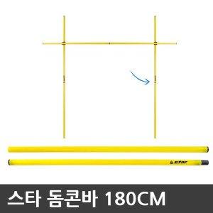 스타 돔콘바 180 SA700-A3 낱개 180CM