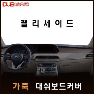 팰리세이드 가죽 대쉬보드커버(2020년형)/DUB