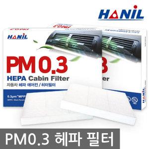 1+1자동차에어컨헤파필터 HEPA PM0.3차량용초미세먼지