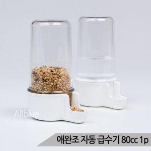 애완조 자동 급수기 급식기 80cc / 새모이통
