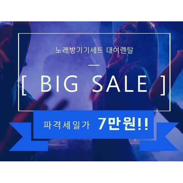 티제이 금영 노래방기계 세트대여 배송패키지세트