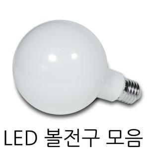 볼전구/LED볼전구/LED/전구/레일조명/LED등/조명