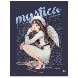 미스티카-다다쵸의 뮤즈 컬러링북
