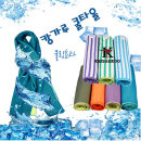 KanGaROO 아이스 쿨타올 각종 스포츠용 캉가루 정품