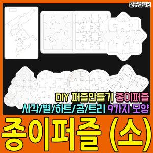 종이퍼즐(소) 색칠퍼즐 미술재료 입체퍼즐 만들기재료