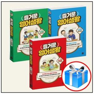 스마트펜 증정 / 즐거운 영어생활 1 2 3 교시 3권세트 / 길벗이지톡