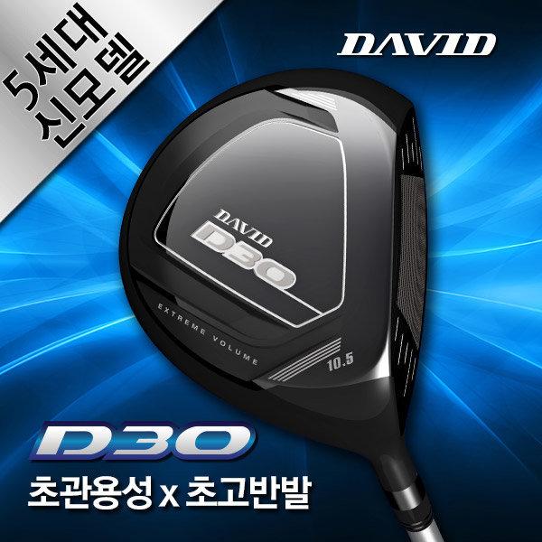 신형 5세대 초고반발 드라이버 0.89 데이비드 D30