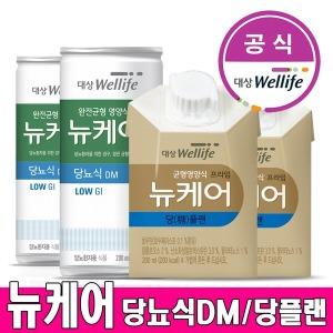 뉴케어 당뇨식 200ml /맛있는 당뇨환자식 당플랜