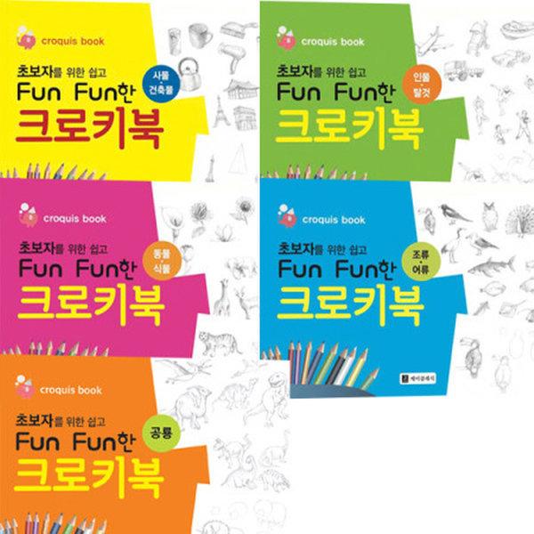 (새책) 초보자를 위한 쉽고 Fun Fun한 크로키북 시리즈 - 사물·건축물 인물·탈것 동물·식물 조류·어류