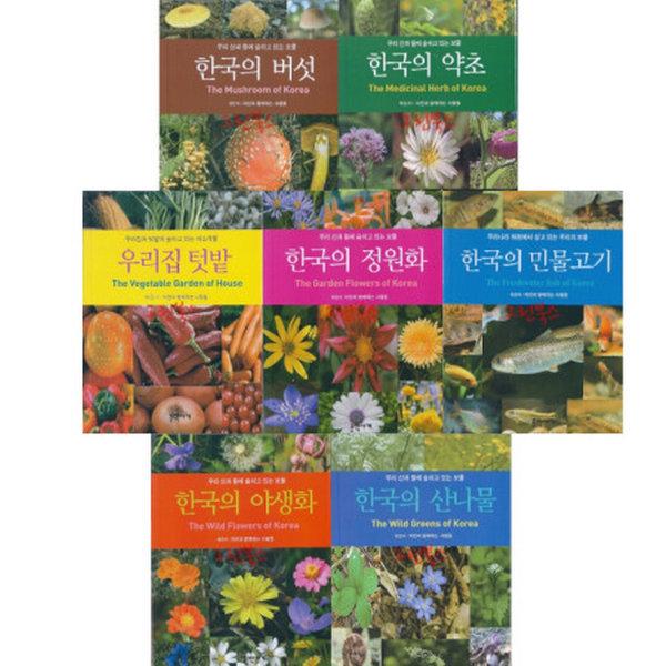 (새책) 한국의 버섯 산나물 야생화 민물고기 정원화 약초 텃밭