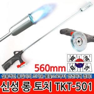 신성 롱 토치 TKT-501 / 캠핑 낚시 부탄가스 가스토치