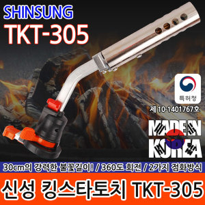 신성 킹스타 토치 TKT-305 / 캠핑 낚시 가스토치