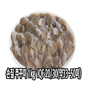 다인 개별냉동 손질 쭈꾸미 1kg(약33~50미) 볶음