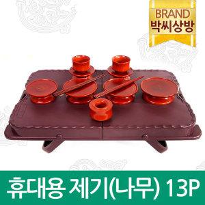 박씨상방  휴대용 제기(나무접시) 13p세트제기/휴대용제기/성묘용제기