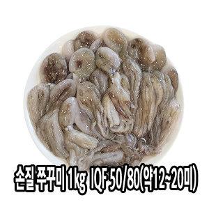 다인 개별냉동 손질 쭈꾸미 1kg(약12~20미) 볶음