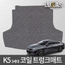 K5 3세대 코일 트렁크 매트 카매트 20년~